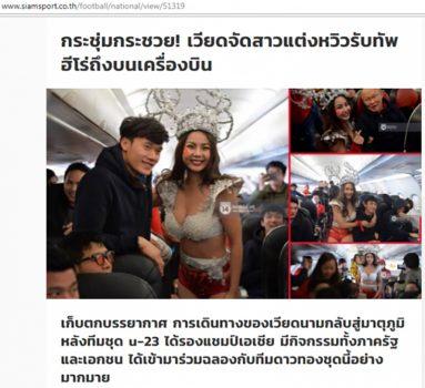 """Tiếng xấu đồn xa: Dư luận Thái Lan cũng bức xúc với màn đón U23 Việt Nam bằng """"xôi thịt"""""""