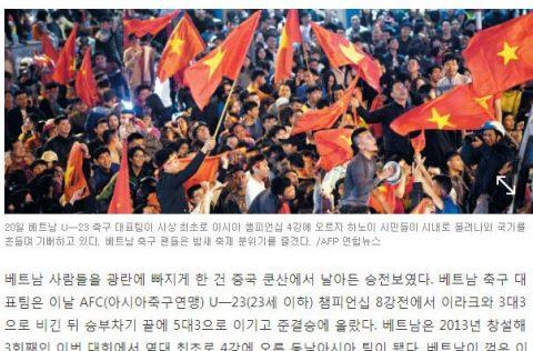 Tạo địa chấn tại giải châu Á, U23 Việt Nam gây ra cơn sốt khó tin tại Hàn Quốc